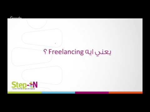 The Road To Freelancing