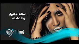 Esraa Alasel - Wala Ghalta (Offical Audio) | اسراء الاصيل - ولا غلطة - اوديو