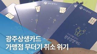 광주상생카드 가맹점 무더기 취소 위기