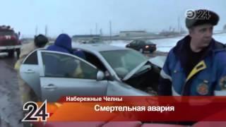 Густой туман стал причиной смертельной аварии на трассе Набережные Челны – Сарманово
