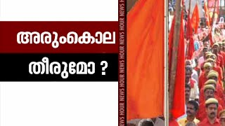 CPM BJP alliance to put an end to Violence in Kannur | Asianet News Hour 5 Jan 2016