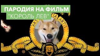 """Пародия на фильм """"Король Лев"""""""