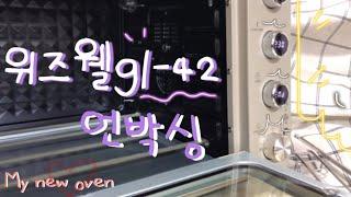위즈웰 gl-42 언박싱 / 미니오븐 탈출기 / 홈베이…