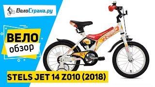 Детский велосипед Stels Jet 14 Z010 2018. Обзор