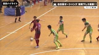 【DUARIG Fリーグ】第3節 名古屋オーシャンズ vs. 湘南ベルマーレ thumbnail