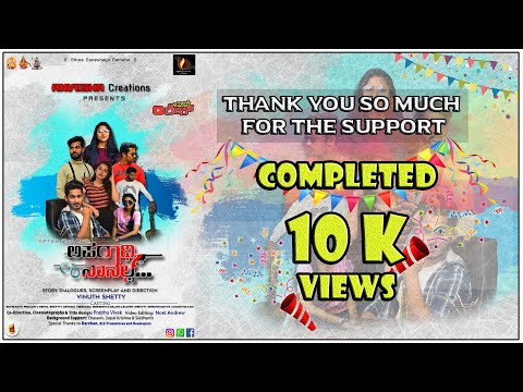 Aparadhi Nanalla   Kannada Short Movie   ANVESHA Creations   Vinuth Shetty   2020