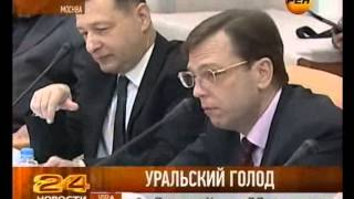 Уральский голод