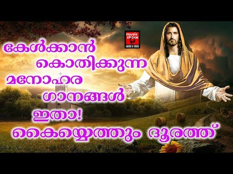 Malakhamarude Sthuthikal # Christian Devotional Songs Malayalam 2018 # Superhit Christian Songs