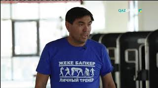 """""""ЛИЧНЫЙ ТРЕНЕР"""". Кайрат Биекенов"""