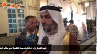 يقين | حوار مع الجرواني فى احتفالية جامعة القاهرة لمنح حاكم الشارقة الدكتوراه الفخرية