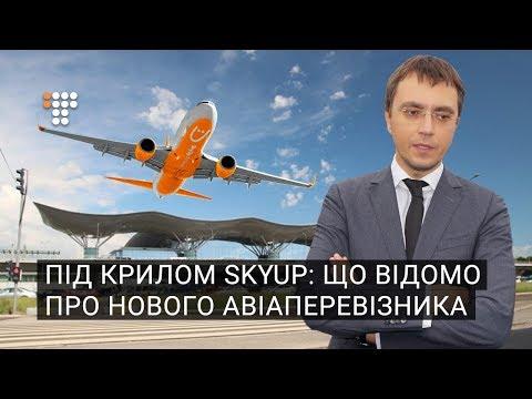 Під крилом SkyUp: що відомо про нового авіаперевізника