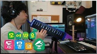 """모여봐요 동물의 숲 메인 OST """"모두 모여봐요"""" // Animal Crossing New Horizons (Main Theme) (All instruments Cover)"""