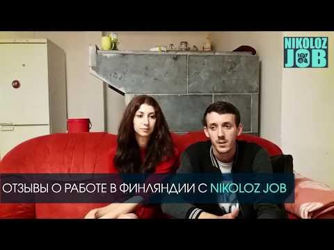 Отзывы о работе в Финляндии. Работа за границей с Nikoloz-Job отзывы