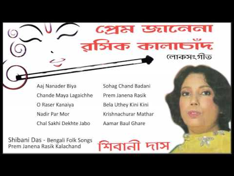 Best of Shibani Das | Bengali Folk Songs | Prem Janena | Bhatiali |  Bhawaiya | Songs of Bangladesh