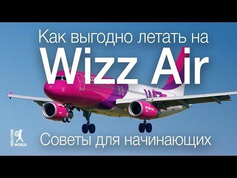 Как выгодно летать на Wizz Air. Советы для начинающих.