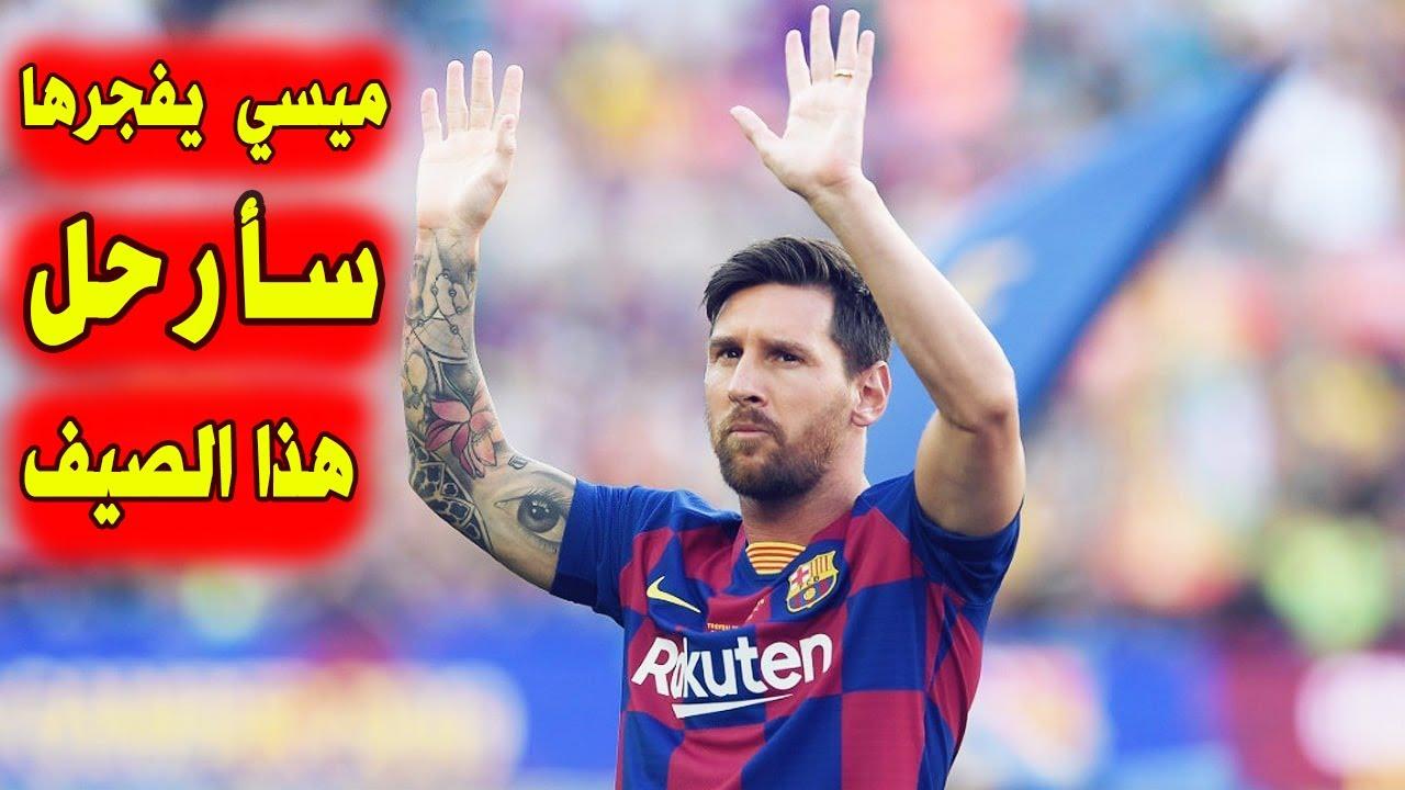 ليونيل ميسي يصدم برشلونة ويطلب الرحيل بعد إنتهاء عقده هذا الصيف