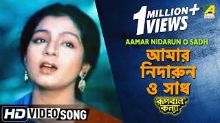 Aamar Nidarun O Sadh | Rupban Kanya | Bengali Movie Song | Haimanti Sukla