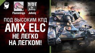 AMX ELC - Не легко на легком! - Под высоким КПД №52 - от Johniq и Flammingo [World of Tanks]