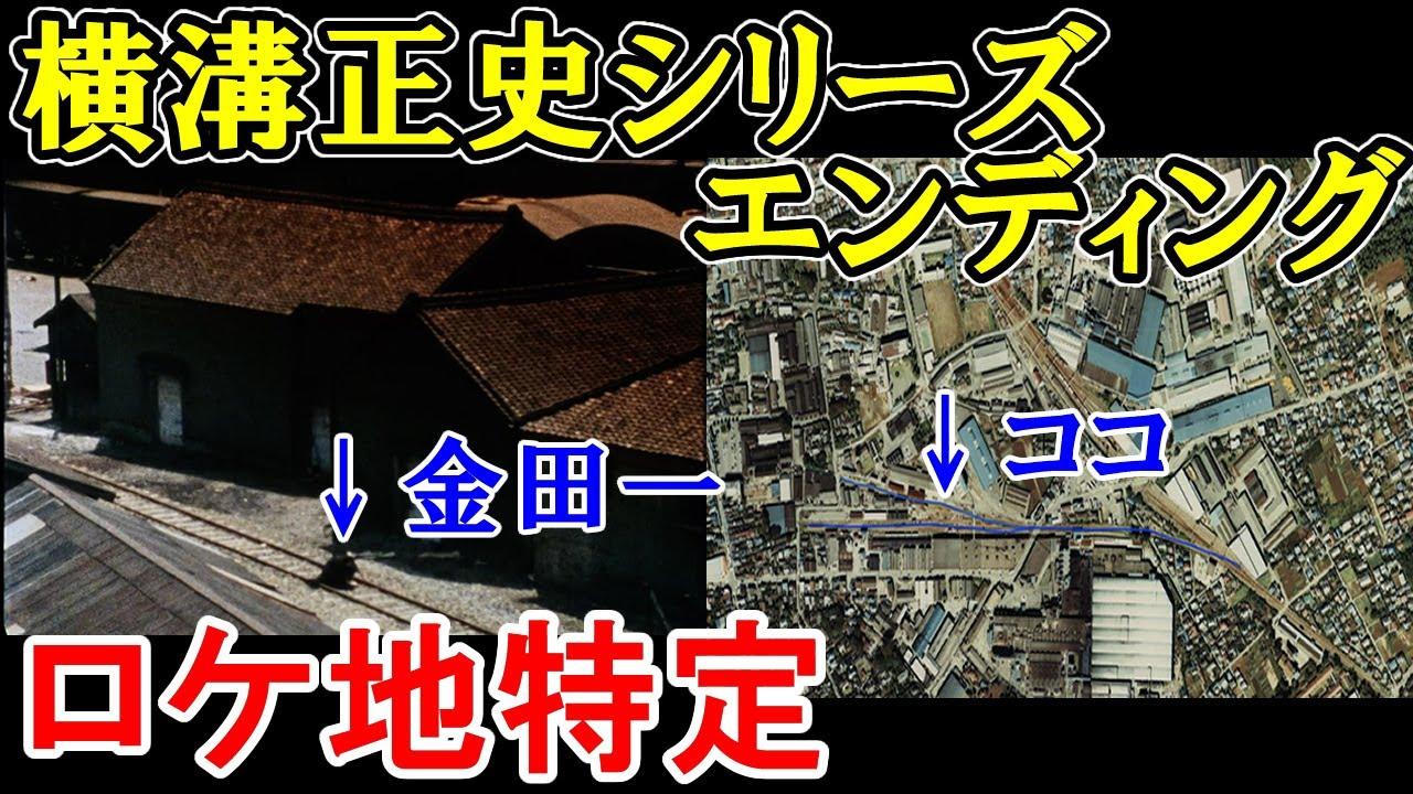 横溝正史シリーズのエンディングのロケ地をGoogleMapを使って特定してみました