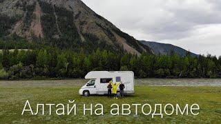 Алтай на автодоме. Большое путешествие