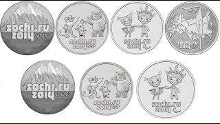 Юбилейные монеты РФ 25 рублей Олимпиада в Сочи 2014