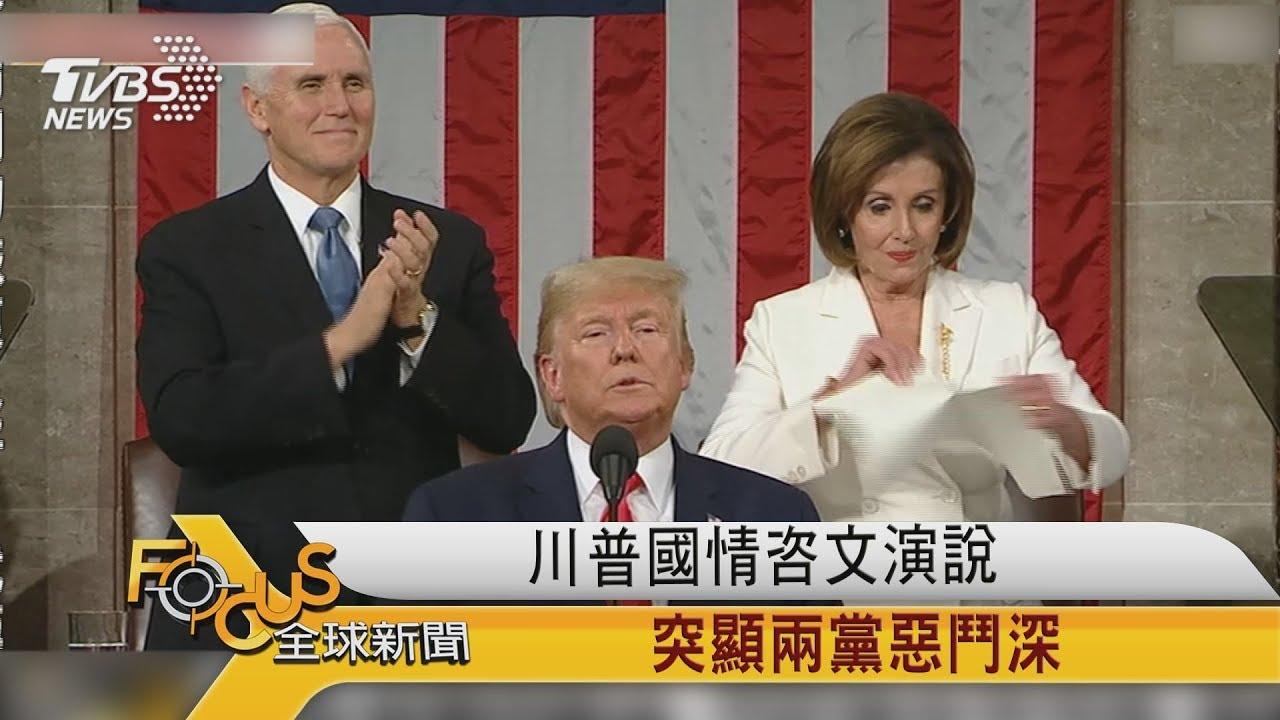 FOCUS/川普國情咨文演說 突顯兩黨惡鬥深 - YouTube