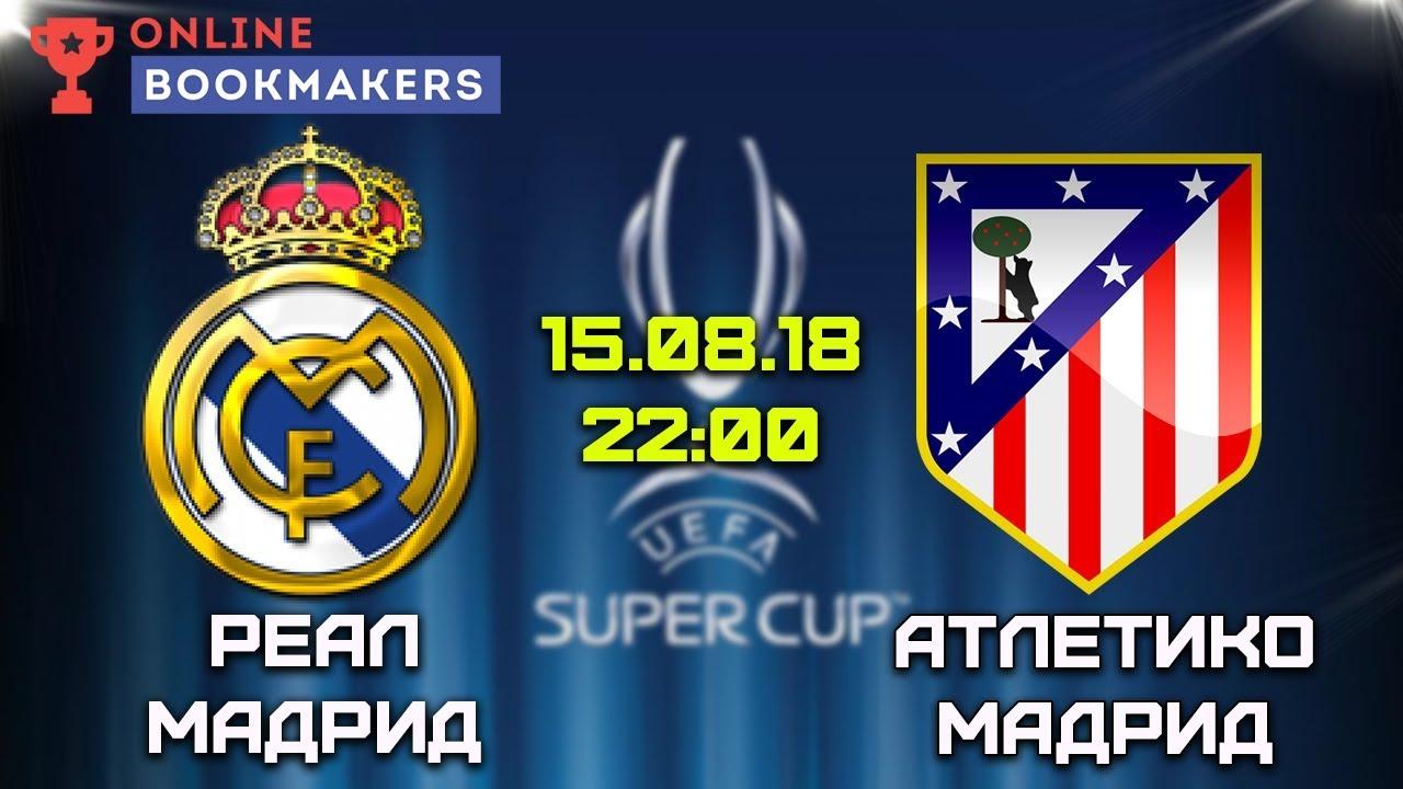Прогноз на матч Реал Мадрид - Атлетико Мадрид 29 сентября 2018