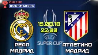 Прогноз Реал Мадрид — Атлетико 15 августа 2018 (Суперкубок УЕФА)(, 2018-07-17T10:06:36.000Z)