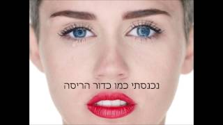 Miley Cyrus - Wrecking Ball (BHL - מתורגם)