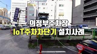 [IoT제로원] 의정부주차장 IoT주차차단기 설치