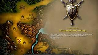Прохождение игры Warcraft 3 Region of Chaos 3#- Пришествие Чумы