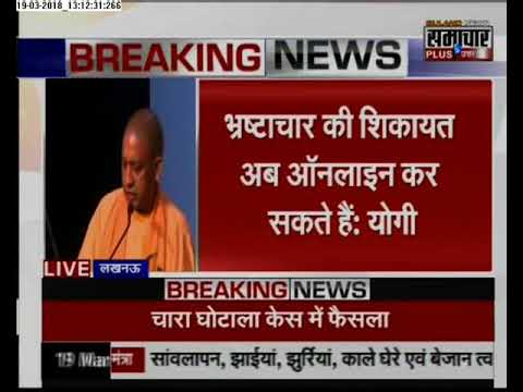 CM LIVE  Lucknow: CM Yogi Adityanath LIVE on his govt's one year in office