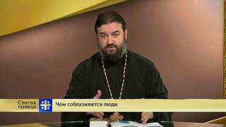 Протоиерей Андрей Ткачев. Чем соблазняются люди