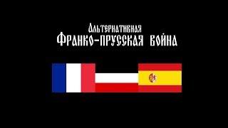 Альтернативная Франко-Прусская война 1870-1871
