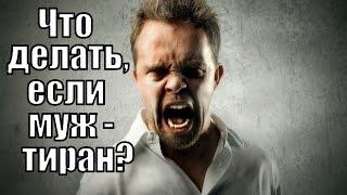 Что делать, если муж ТИРАН?(Вы это обзаны знать про мужчин: http://2vmeste.ru/wppage/dvd-rec/ ПОДАРКИ (бесплатные курсы) ждут вас здесь: http://2vmeste.ru/free..., 2015-08-27T13:10:46.000Z)