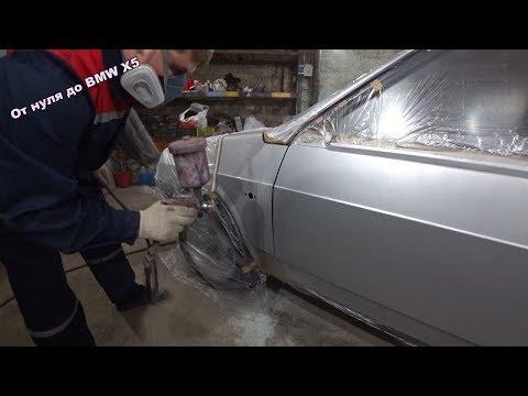 Покраска Девятоса в гараже. От нуля до BMW X5.Серия 28