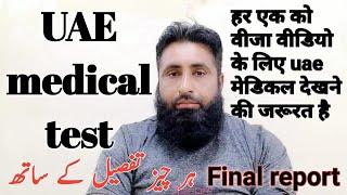 UAE medical test  medical test for visa in dubai  dubai medical information  info online special