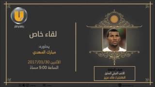 فيديو .. #خالد_عزيز: #الكرة_السعودية لن تنجب مثل #محمد_نور !