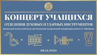 Концерт учащихся отделения духовых и ударных инструментов ЦМШ декабрь 2020 г.