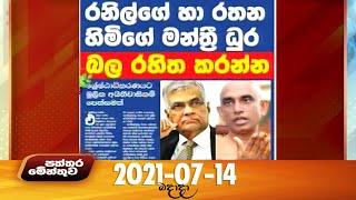 Paththaramenthuwa - (2021-07-14) | ITN Thumbnail