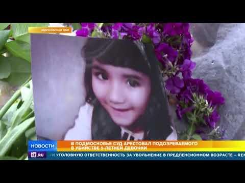 Убийца 5-летней девочки из Серпухова пытался стать полицейским