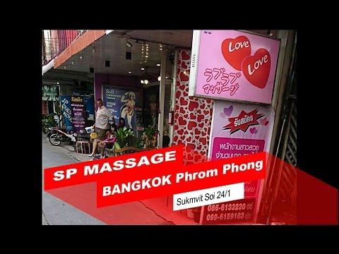 Thailand trip Where is Massage in BANGKOK Phrom Phong soi24/1