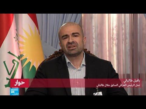 بافيل طالباني لفرانس24: استفتاء كردستان العراق كان -خطأ فادحا-  - نشر قبل 51 دقيقة