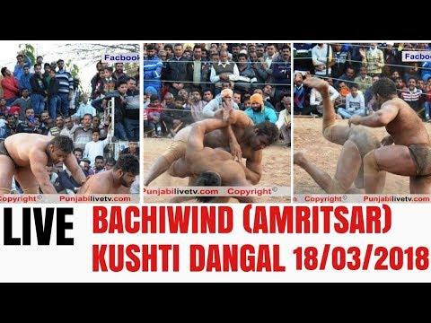 🔴 ( LIVE ) Bachiwind (AMRITSAR ) Kushti Dangal 18 March 2018
