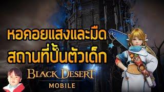 Black Desert Mobile ระบบหอคอยแสงและมืด สถานที่เก็บเลเวลตัวรองทั้งตระกูล !!