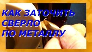 Как самому заточить сверло по металлу(Видео снято по просьбе подписчика ;-))...кому эта тема интересна могут то же глянуть...постарался рассказать..., 2015-09-28T07:12:54.000Z)