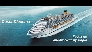 600 евро за круиз по средиземному морю  / Costa Diadema