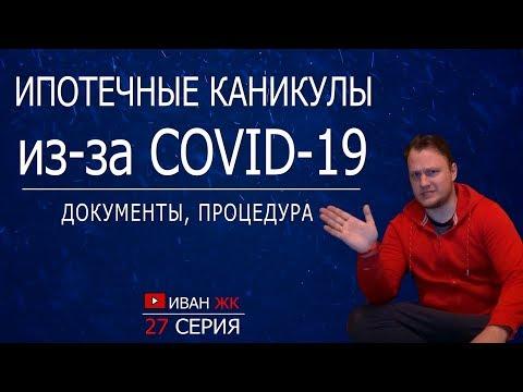 #Ипотечные каникулы | карантин #COVID-19 | Иван ЖК