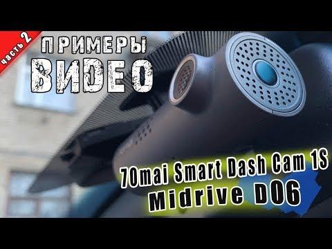 ПРИМЕРЫ с ВИДЕОрегистратора 70mai Dashhcam 1s D06 | ЛУЧШЕ НЕ НАЙТИ!