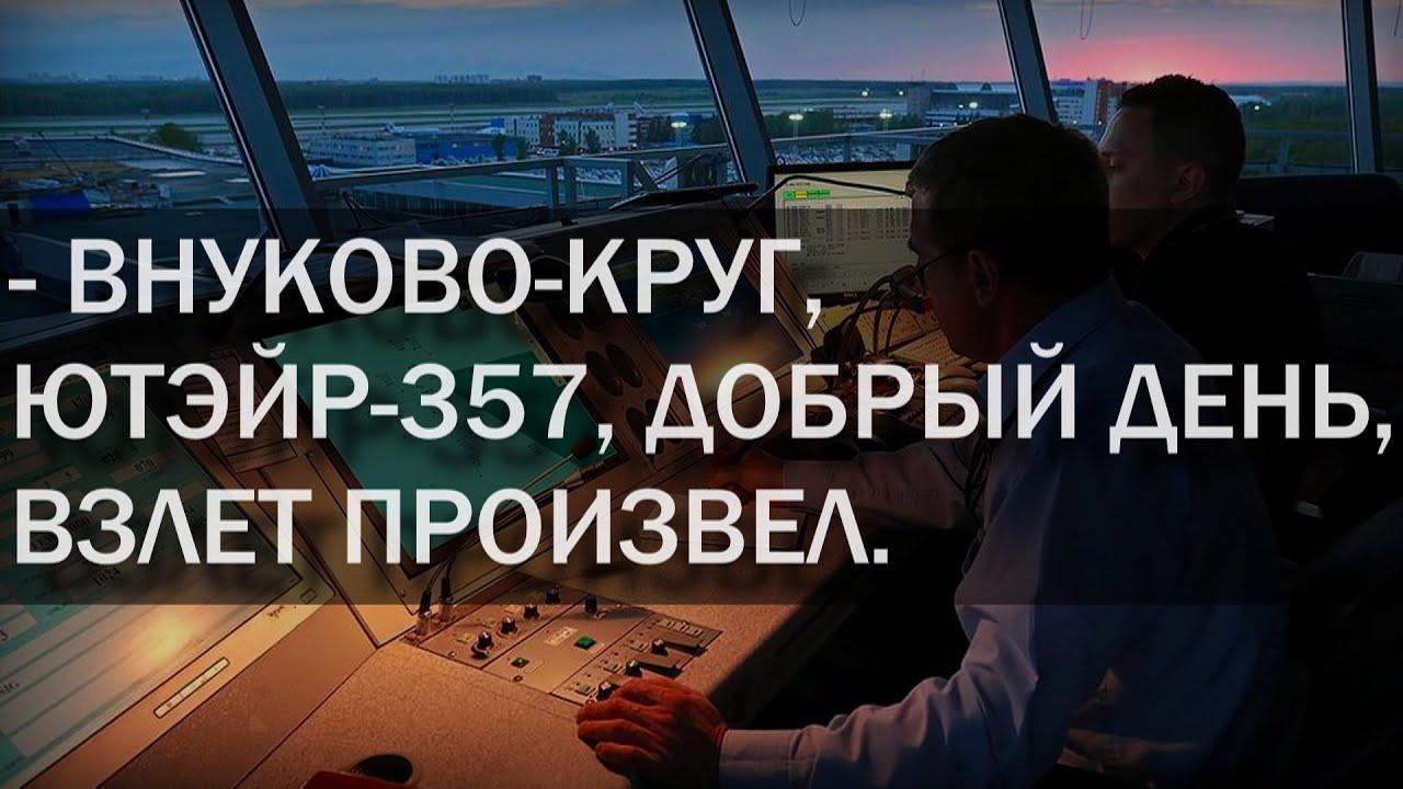 запись переговоров пилотов флай дубай на русском